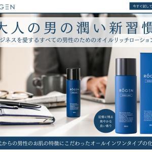 ROGEN(ロージェン)オイルリッチローション化粧水はオールインワン