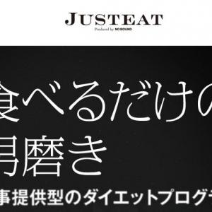 JUSTEAT(ジャスティート)で栄養計算不要!ダイエット成功?