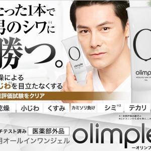 オールインワンジェル「olimple」(オリンプル)で乾燥小じわ対策?