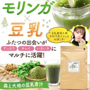 森と大地の豆乳青汁はダイエットに効果あり?なし?口コミや評判は?