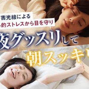 リラナイトでブルーライトや眼精疲労を改善?睡眠の質も向上できる?