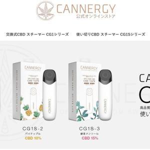 CANNERGY(カナジー)CBDはPod型VAPEで使い方も簡単