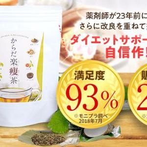 からだ楽痩茶を飲んでも痩せる効果なし?お試しできる?口コミは?