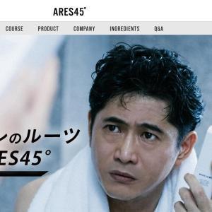 ARES45(アレス45)メンズスキンケアの効果は?口コミや評判