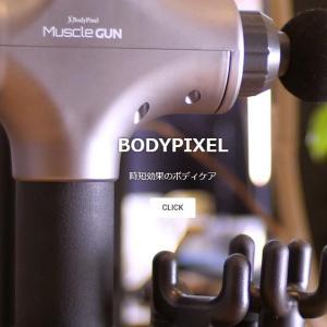 BODYPIXEL(ボディピクセル)マッスルガンで筋膜リリース