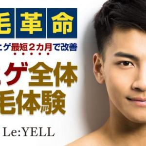 Le:YELL(リエール)のヒゲ脱毛はおすすめ?料金は安い?