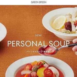 GREEN SPOON(グリーンスプーン)スープの作り方は簡単?口コミは?