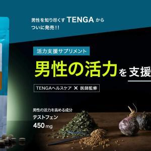 TENGAの活力支援サプリメントの効果は?口コミでも活力を実感?