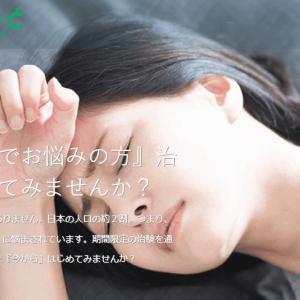 ぺいるーとの不眠症治験の評判は?専門医師のもとで治療が受けられる!