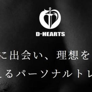 D-HEARTSパーソナルジムは安い?口コミ・評判から効果を検証