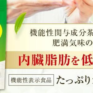 荒畑園のたっぷりカテキン緑茶は効果なし?口コミや評判は?