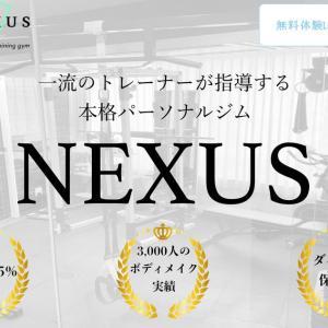 横浜・赤坂のパーソナルジムNEXUSはダイエット・姿勢改善が人気