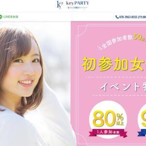 key PARTY 街コン・婚活パーティーの口コミ・評判は?