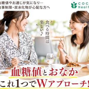 ココヘルス 贅沢菊芋Wは食後血糖値と便通にアプローチする機能性表示食品