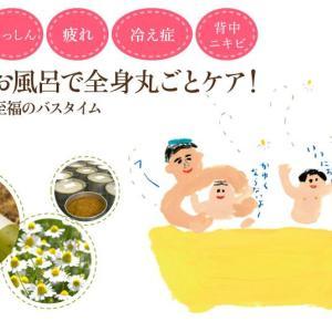 カミツレ研究所の華密恋薬用入浴剤はかゆみや肌トラブルに効果なし?