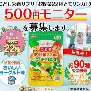 お野菜22種とモリンガで子供・成長期の栄養不足を幅広くサポート!