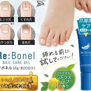 Re:Bonel(リボネル)ネイルケアジェルの口コミは?手の爪も!