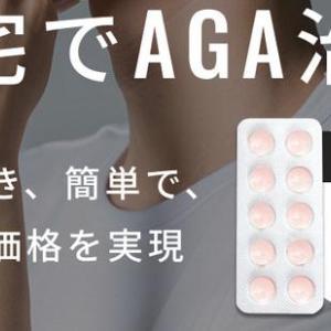 LECINQ homme(ルサンクオム)AGAオンライン診療は便利!