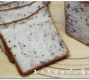 ゴマたっぷり食パン