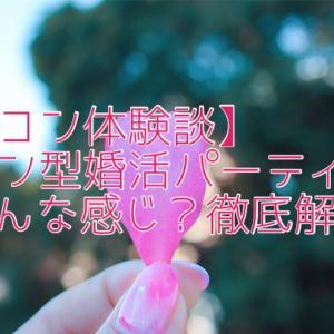 【街コン体験談】合コン型婚活パーティーってどんな感じ?徹底解説!