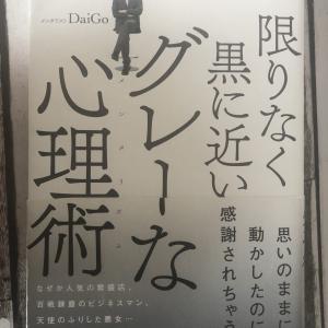 【※悪用厳禁】メンタリストDaiGoのグレーなメンタリズム