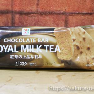 【セブンのアイス】ロイヤルミルクティーチョコレートバーを食べてみた!