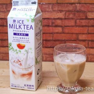 【森乳業】わたぼく アイスミルクティーを飲んでみた感想