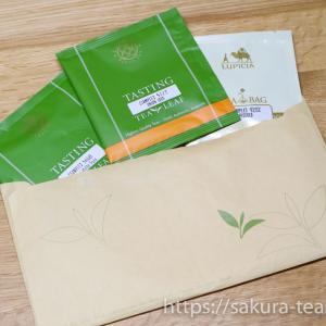 【ルピシア会員】住所変更(引っ越し)すると、引越し祝いのお茶サンプルがもらえる!