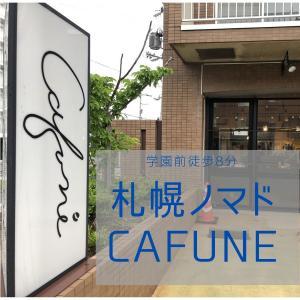 【札幌/ノマド】学園前駅周辺で作業ができるカフェ紹介!cafune(Wifiあり/電源あり)