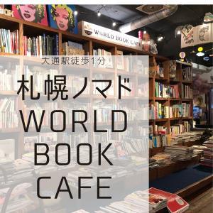【札幌/ノマド】大通駅周辺で作業ができるカフェ紹介!WORLD BOOK CAFE(Wifiあり/電源あり)
