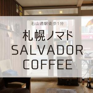 【札幌/ノマド】石山通駅周辺で作業ができるカフェ紹介!SalvadorCoffee(Wifiあり/電源あり)