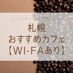 札幌でWi-Fi使えるカフェ7選!居心地がいい穴場カフェを中心に紹介します【2020年/随時更新】