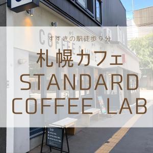 【札幌】すすきのでWi-Fi使えるカフェ紹介!COFFEE&WINE STANDARD COFFEE LAB.