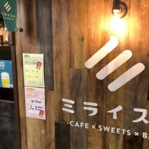 【札幌】大通駅周辺でWi-Fi使えるカフェ紹介!ミライスト CAFE x SWEETS x BAR【電源あり】