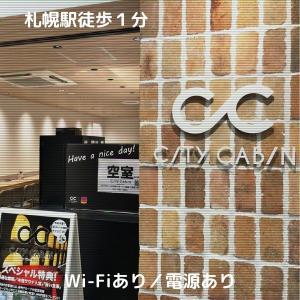 【完全無料】電源、Wi-Fi使えるカフェ、CITY CABINを紹介!