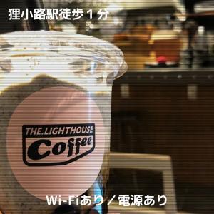 ライトハウスコーヒー(The Lighthouse Coffee & BEER)でWi-Fi作業!狸小路駅から徒歩1分以内