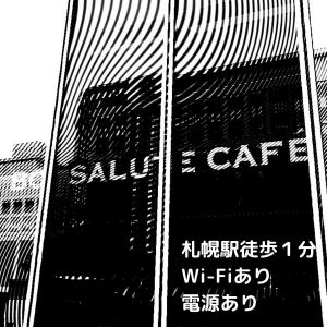 【Wi-Fi/電源完備】札幌駅近くのボンサルーテカフェ(BONSALUTE CAFE)を紹介