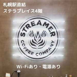 【札幌】Wi-Fi使用可能なカフェ、ストリーマーコーヒーカンパニー(STREAMER COFFEE COMPANY)を紹介
