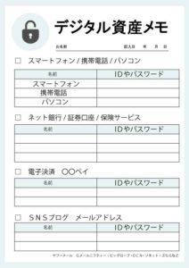 遺品整理 生前整理のチェックリスト