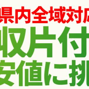 【香川県観音寺市】香川セーフティという業者を使った遺品整理の感想 口コミ