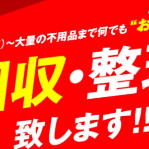 【京都府京都市】関西クリーンサービスという業者を使った遺品整理の感想 口コミ