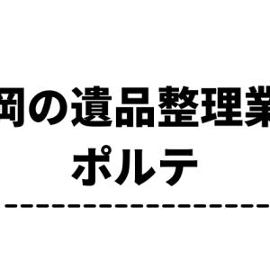 【福岡県久留米市】遺品整理ポルテという業者を使った遺品整理の感想 口コミ