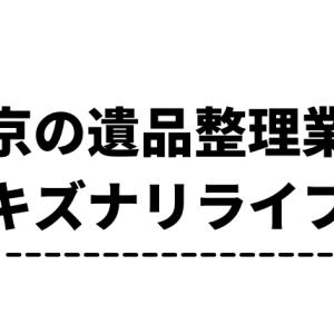 【東京都多摩市】遺品整理キズナリライフという業者を使った遺品整理の感想 口コミ