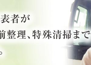 【兵庫県神戸市】遺品整理おもいという業者を使った遺品整理の感想 口コミ