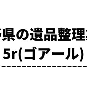 【長野県上田市】比べて納得!遺品整理業者 5r(ゴアール)の口コミ