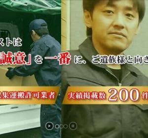 【栃木県足利市】地元で評判の遺品整理業者Adjustを利用した口コミ