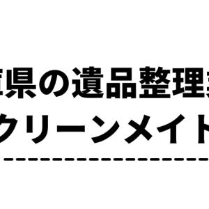 【兵庫県姫路市】説明が丁寧!クリーンメイト 遺品整理の口コミ