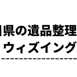 【香川県観音寺市】これぞプロの技!遺品整理業者ウィズイングの感想 口コミ