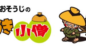 【鳥取県米子市】遺品整理業者 ほうき小僧を利用した感想 口コミ