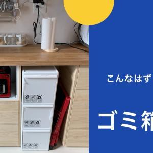 【入居後】こんなはずじゃなかったシリーズ第一弾・ゴミ箱問題篇